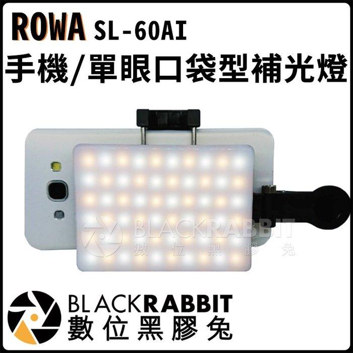 數位黑膠兔【SL-60AI 手機/單眼口袋型補光燈】攝影燈 補光燈 持續燈 棚燈 黃光 輕便 LED