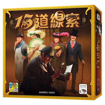 大安殿含稅附發票 免運 13道線索 13 Clues 繁體中文正版益智桌遊