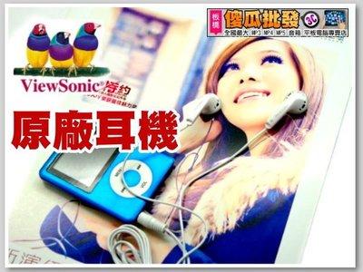 【傻瓜批發】View Sonic原廠耳機  配件 mp3 mp4 mp5 iPhone4s 5 mini 平板電腦 音箱 板橋店面自取