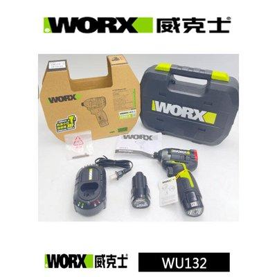 【巷內工具】全新 WORX 威克士 12V 鋰電無刷衝擊起子 WU132 三段調速 起子機
