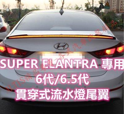 SUPER ELANTRA 尾翼 壓尾 煞車燈 鴨尾 剎車燈  擾流 流水燈跑馬燈 貫穿帶燈尾翼 非卡夢 6代 6.5代