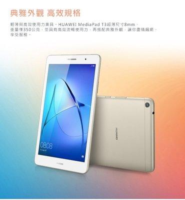 HUAWEI華為 Mediapad T3 8吋 四核心親子平板 (2G/16G)
