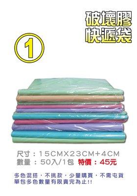 《網拍包材用品館》快遞袋 / 破壞袋 / 便利袋 多色 #1 彩虹包 (50入/包)