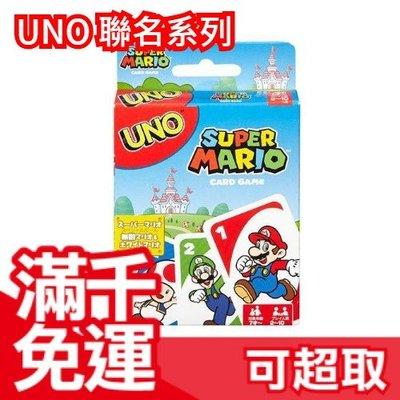 日版 聯名系列 UNO 桌遊 親子派對生日聚會益智玩具牌類遊戲 瑪莉歐 ❤JP Plus+