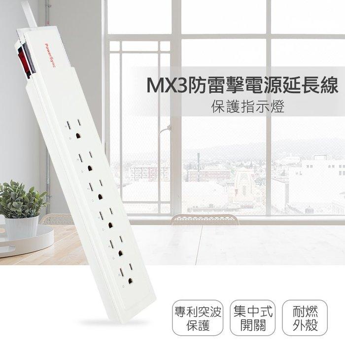 2.7米電源延長線,3孔6插座 防雷擊1080焦耳 防火過載突波保護,LED指示燈 開關 壁掛勾 15A 1650W