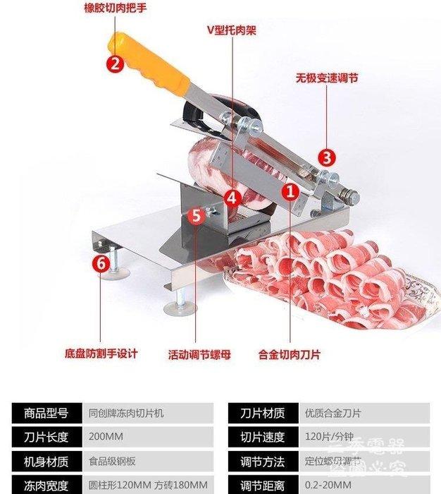 三季切片機切肉機切菜機切肉片機切凍肉送備用刀片BH033