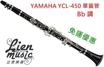 『立恩樂器』公司貨免運 YAMAHA YCL-450 Bb調 黑管 單簧管 豎笛 YCL450