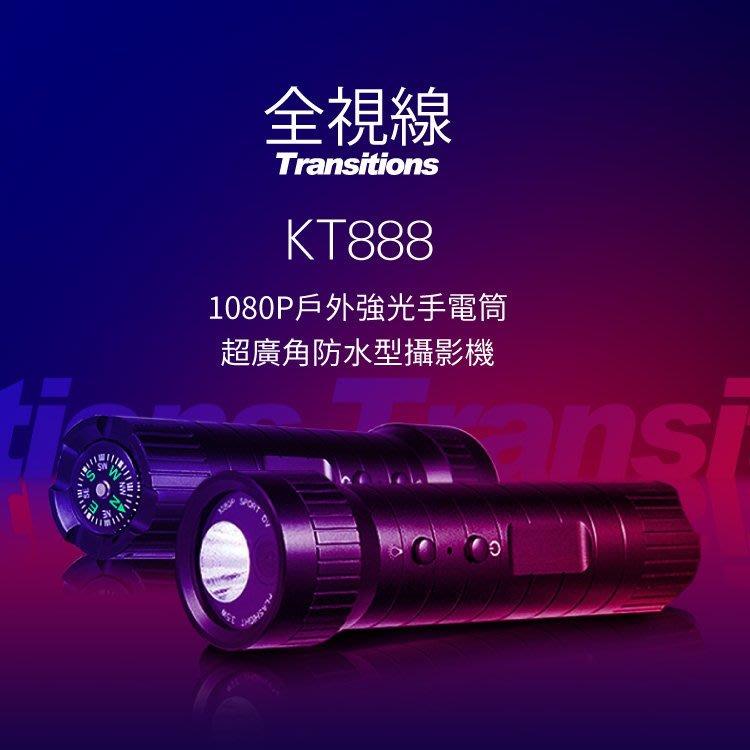 (送32G卡)【超霸】全視線KT888 1080P戶外強光手電筒超廣角 防水型攝影機