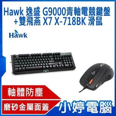 【小婷電腦*鍵鼠】全新免運 Hawk 逸盛 G9000 闇夜之刃 背光機械青軸電競鍵盤+雙飛燕 X7 X-718BK滑鼠