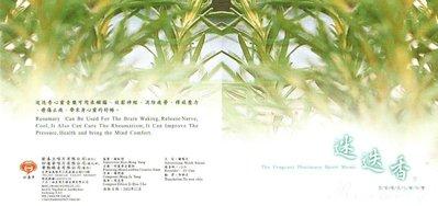 妙蓮華 CK-7202 芳香療法心靈音樂-迷迭香