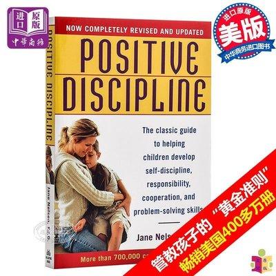 [文閲原版]英文原版 正面管教  Positive Discipline 正向教養 簡·尼爾森 Jane Nelsen 積極育兒法 家庭育兒 親子教養