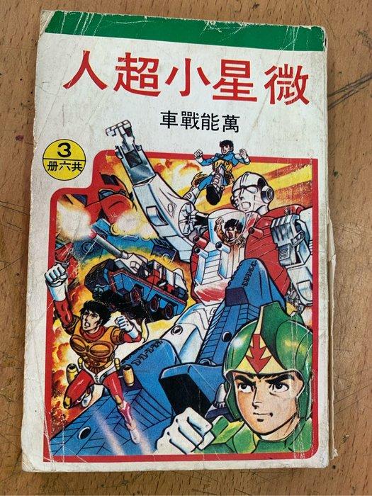 早期漫畫 微星小超人3