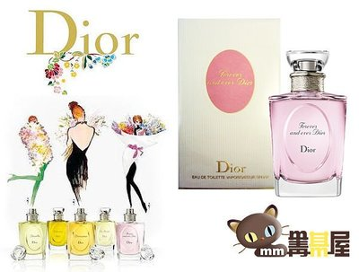 Ψ mm菁其屋 Ψ 全新正品 CD Dior 迪奧 forever and ever 情繫永恆 50ml
