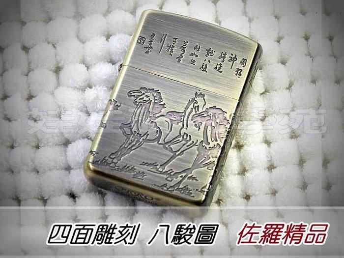 ㊣娃娃研究學苑㊣正品佐羅 Z8400A 八駿圖青銅煤油打火機(SB223)
