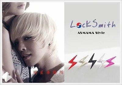 韓國ASMAMA官方正品 BIGBANG GD 權志龍 G-Dragon TOP 崔勝鉉 同款彩色閃電耳釘耳環(單支價)