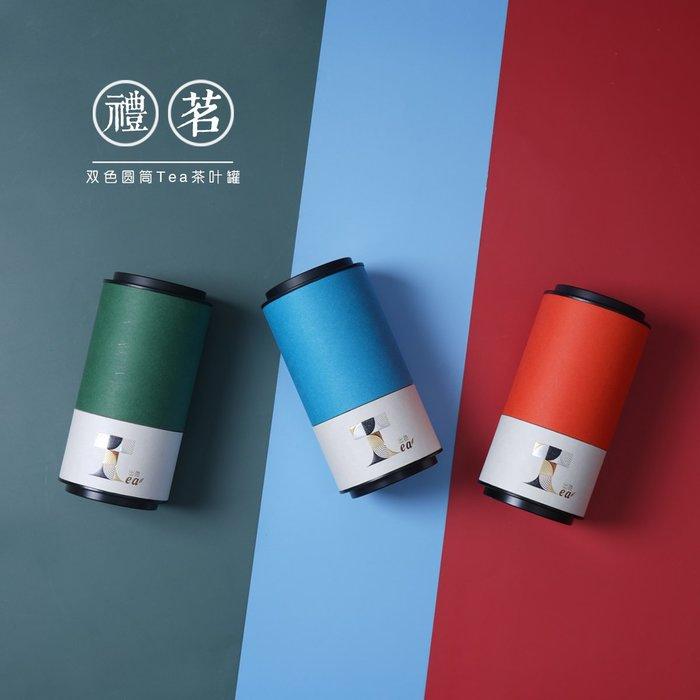 SX千貨鋪-小號100g創意通用圓形茶葉罐圓形紙筒紙罐花茶紅茶綠茶包裝盒定制#與茶相遇 #一縷茶香 #一份靜好