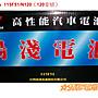 ☆雙和電池☆YUASA湯淺電池115F51/ N120~ 貨車...
