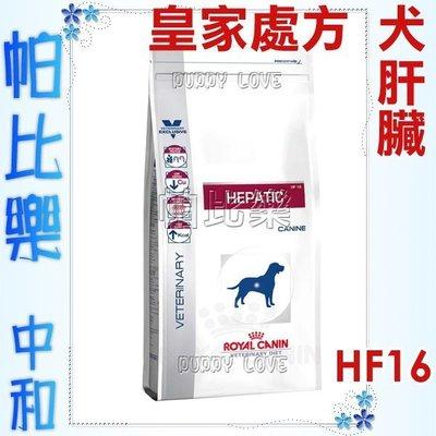 ◇◇帕比樂◇◇【法國皇家犬用處方飼料 犬用肝臟病處方【HF16 -6公斤】