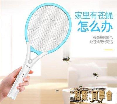 電蚊拍-雅格充電式家用電蒼蠅拍強力安全多功能電蚊子拍電蠅拍 【同學會】