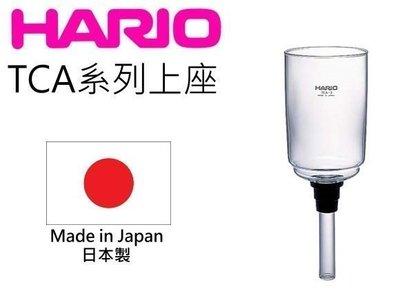 【多塔咖啡】Hario TCA-3 上杯 TCA3 上座 日本製造 TCA 系列 虹吸壺 虹吸玻璃上座
