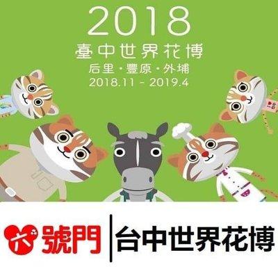 2018臺中世界花卉博覽會 台中花博
