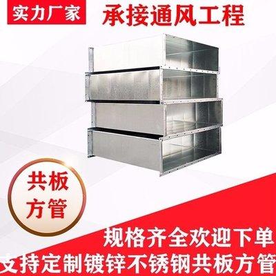 (滿669-50元)鍍鋅白鐵皮共板法蘭風管排風排油煙矩形方形不銹鋼通風管道廠家