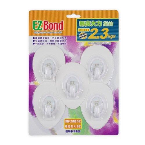 EZ Bond 無痕大力掛勾_5入 無痕掛勾,多用途掛架,不須貼膠、不留痕、可重複使用