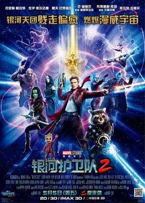 【藍光電影】銀河護衛隊2/星際異攻隊2 銀河守護隊2 Guardians of the Galaxy Vol.2 (2017) 78-083