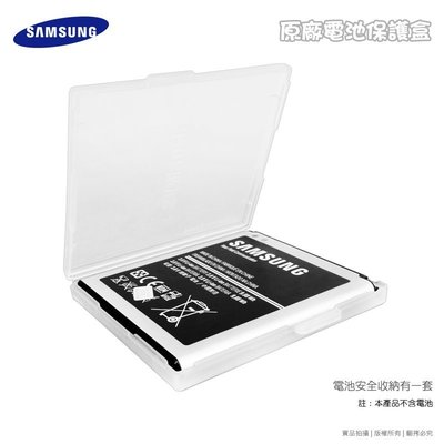 SAMSUNG GRAND Prime G530/G530Y/J5/J3(2016) 原廠電池保護盒/收納盒/電池盒