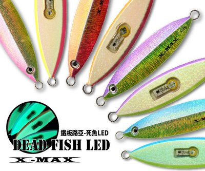 鐵板特價5折-顫Shiver~X-MAX~鐵板路亞-死魚LED夜光-380g