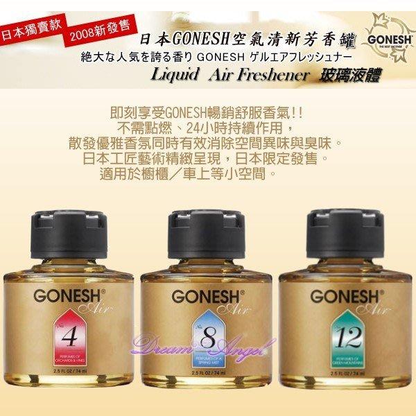 ╭*.Dream Angel .*╯【GONESH】精油液體車用香氛罐 / 空氣芳香罐(液體) 4號/8號共14款香味