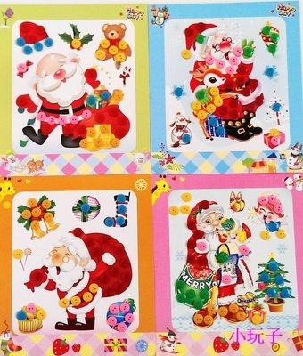 〔小玩子〕聖誕節 兒童勞作 鈕扣貼畫  黏貼畫  耶誕節 全現貨出貨迅速  聖誕老公 爸媽的好幫手小朋友的最愛