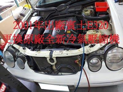 2001年出廠 中華賓士 W210  E320 更換原廠全新汽車冷氣壓縮機  中和  吳先生  下標區