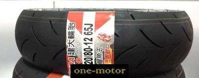 新北市泰山區《one-motor》建大 K702 熱熔胎 130/70-12 120/80-12