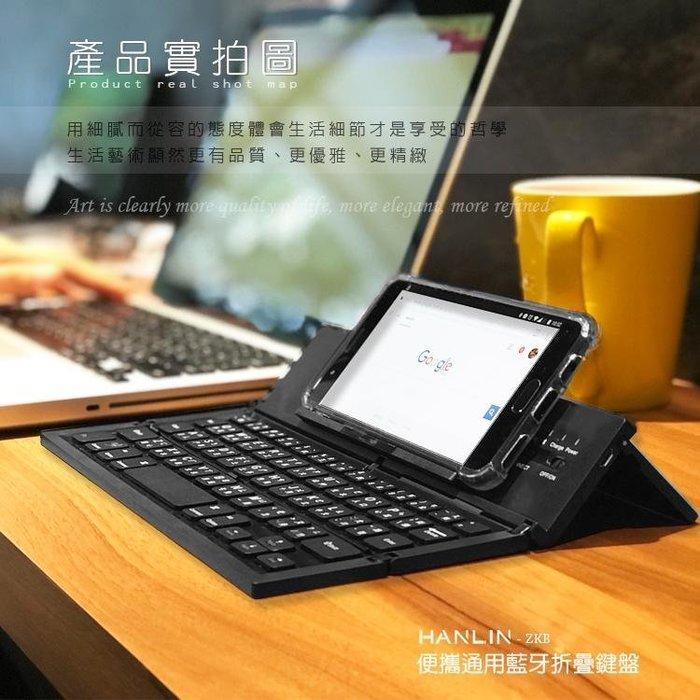 【南部總代理】免運!HANLIN ZKB 通用藍芽 折疊鍵盤 藍牙 平板 手機可用 輸入 輕薄便攜 持久續航