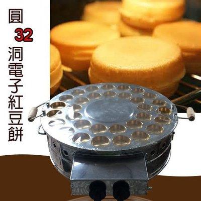 ~餐具師傅~ 【圓32洞紅豆餅爐(電子)】紅豆餅爐/電子雞蛋糕爐/雞蛋糕模/章魚燒/松秉~另有粉漿壺