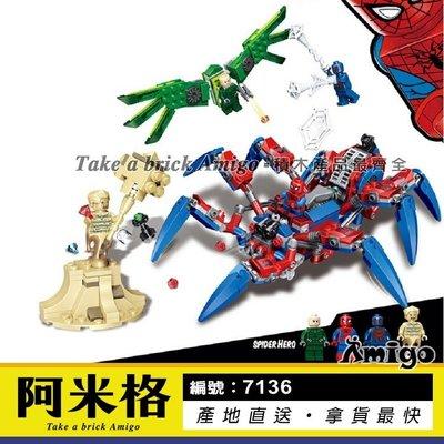 阿米格Amigo│得高7136 蜘蛛爬行者 戰鬥蜘蛛 蜘蛛人 超級英雄 積木 非樂高76114但相容 樂拼07113同款