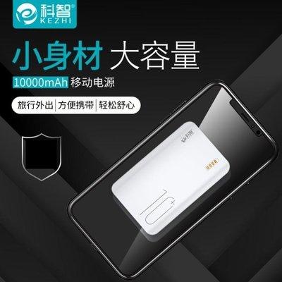 行動電源10000毫安大容量小巧便攜迷你輕薄移動電源手機通用【主流元素】