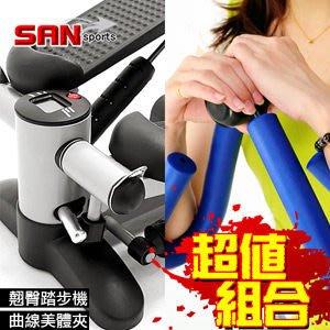 【推薦+】超元氣翹臀踏步機+俏曲線美體夾 M00075 健美夾.美腿機.在家運動健身器材專賣店哪裡買.有氧