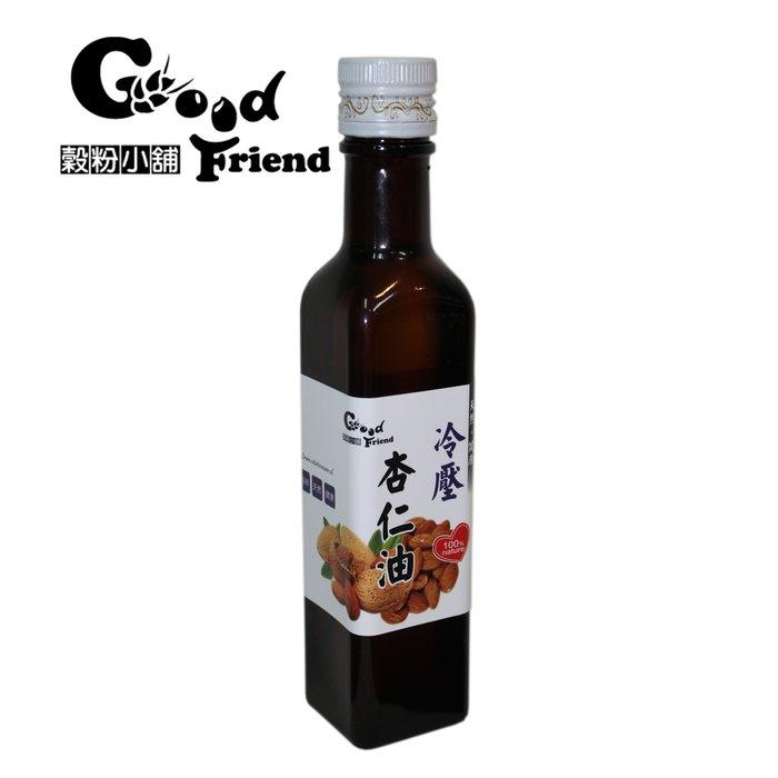 【穀粉小舖 Good Friend Shop】第一道冷 壓 初榨 100% 純 杏仁果 油 南杏 健康好油