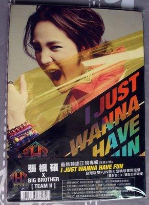 ◎2013全新CD未拆!張根碩 X BIG BROTHER(台灣版雙FUN面大型精裝書限定盤-TEAM H-I JUS