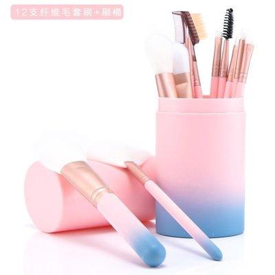 【蘑菇小隊】美妝套裝粉刷化妝刷套裝工具初學者化妝全套組合便攜12支眼影刷桶-MG32593