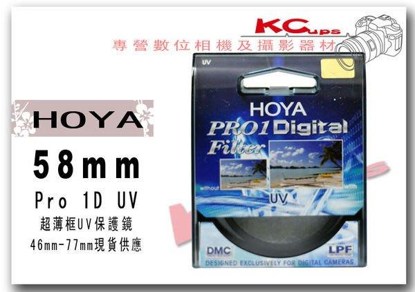 【凱西不斷電】HOYA 58mm PRO 1D UV 保護鏡 超薄框 多層鍍膜 日本製 廣角鏡適用