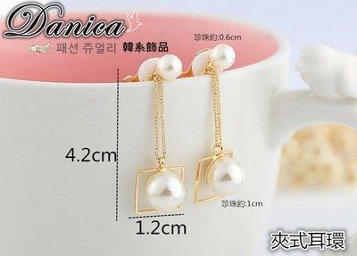 無耳洞耳環  韓國甜美百搭 幾何 珍珠 方塊 流線 夾式耳環 K92432~E Danica 韓系飾品 韓國連線