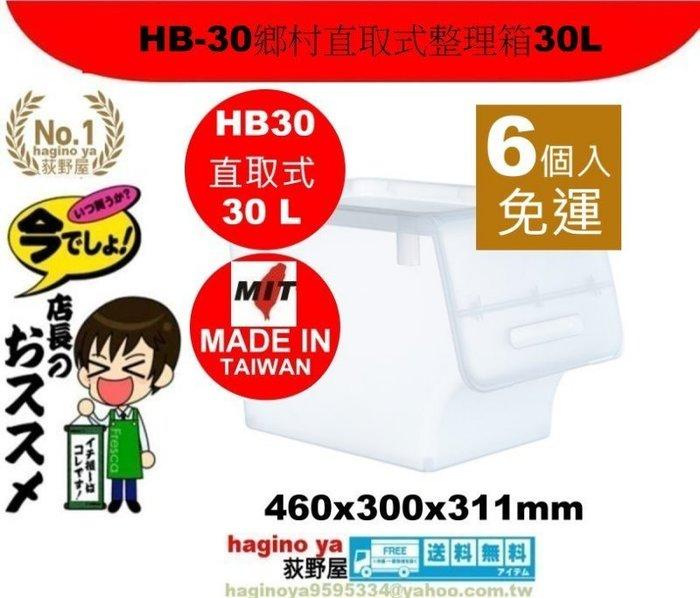 荻野屋/HB30/6入/免運/鄉村直取式整理箱透明/30L/收納箱/嬰兒衣物收納/整理箱/無印良品/HB-30/直購價