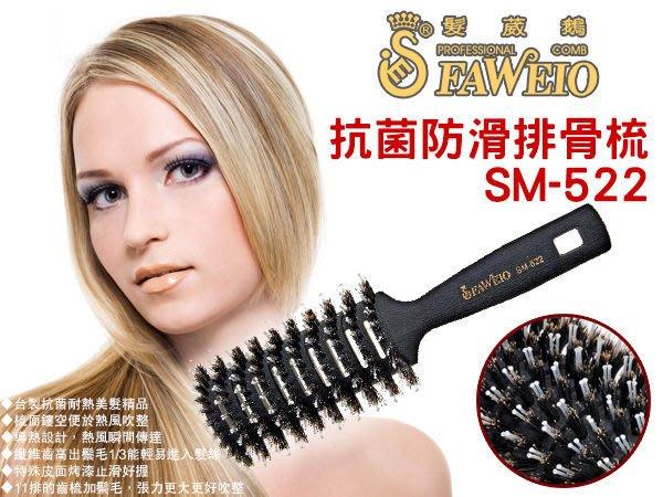 **幸福泉** 百臨【FE-3141】SM-522抗菌防滑專業鬃毛排骨梳.特惠價$160 ~ 台灣製造