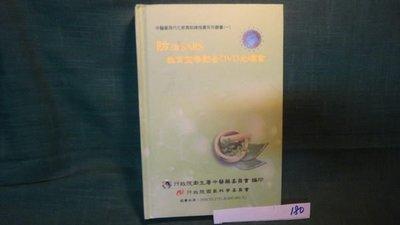 【愛悅二手書坊 DVD-07】防治SARS教育宣導影音DVD光碟