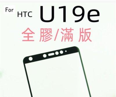 HTC U19e U12 U11 U Ultra Plus m10日本旭硝子滿版 疏水疏油無彩虹紋9H防刮鋼化玻璃保護貼