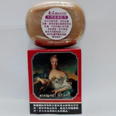 香港金石蠶絲美容皂(140g)