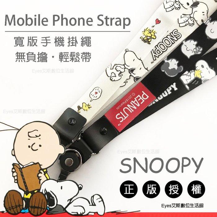 正版授權 F2388059【SNOOPY】史努比 掛頸繩 兩段式 手機 掛繩 吊繩 吊飾 頸帶 產地台灣